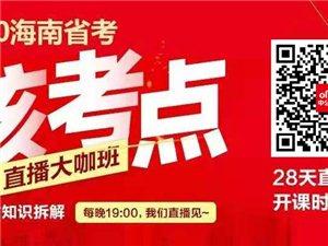 2020海南省公��T考�申�技巧:解�分析如何解�,你了解了��?