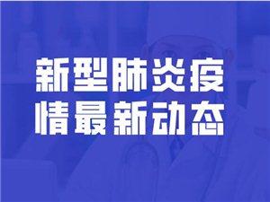 【2.6最新】�}城新增1例:江�K新增32例新型冠�畈《靖腥镜姆窝状_�\病例