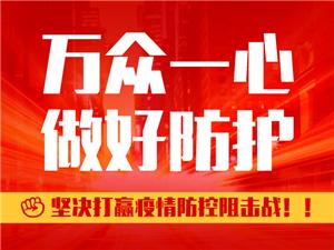 紧急扩散!涞水县关于加强全县居民出行管控工作的紧急通告!