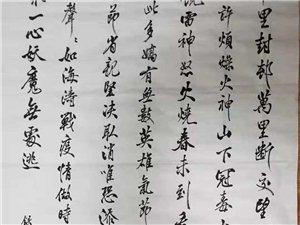 【战疫情 书画专刊】祈福武汉  天佑中华 ――包瑞卿