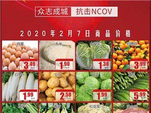 天元�物�V�龀�市商品���r��B(2月6日)