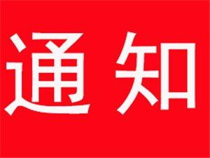 """今天18:00前,博兴""""高危人员""""必须主动报告,否则将依法严惩!!!(转发通知)"""