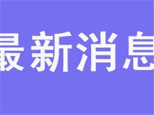 2020年2月7日0时至12时,滨州市新型冠状病毒感染的肺炎疫情情况