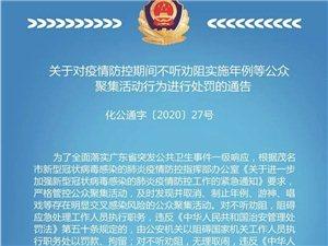 化州公安:实施年例等公众聚集活动行为进行处罚的通告
