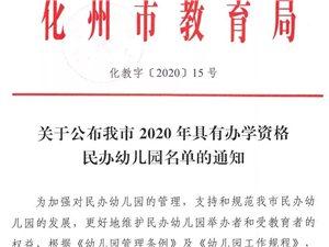 化州2020年具有办学资格的100所民办幼儿园名单出炉!