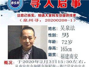 緊急尋人!有誰見過這位72歲老人嗎?2月4日曾在永春出現過....