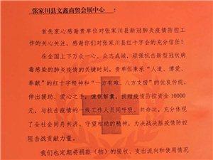 ��家川�h文鑫商�Q��展中心捐助1�f元助力�稹耙摺�,�h�t十字���C�l�s�u�C��