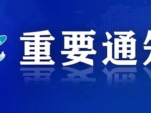 江西省各�各��W校2020年春季�W期3月1日前不�_�W