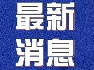 转发扩散:潢川来龙乡新增1例确诊患者!全县累计11例,信阳累计205例