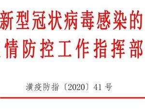 重要通知!潢川县外出务工上学等人员提供资料证明后可给予放行...