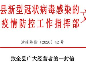 潢川疫情防控指挥部重申:除了这些场所,其他所有经营性场所一律暂停营业