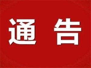 """湖口县疫情防控""""十个一律""""通告"""