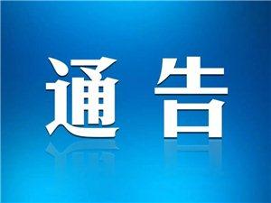 平川区新型冠状病毒感染的肺炎疫情联防联控工作领导小组通告(第9号)(第10号)