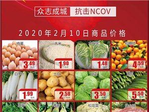 天元�物�V�龀�市商品�r格���r��B(2月10日)