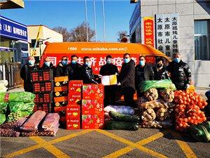 疫情面前显担当;爱心企业东太堡果蔬市场为太原市福利院捐赠蔬菜水果