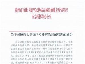 南康恒�x大景城7���2月11日。起解除封�]管理�。�!