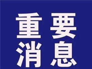 重要通告:�全�w湖口人�J真�知!!!