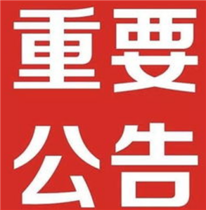 @修水人!最新指令,私家�禁止在�h城�^域�刃旭�!