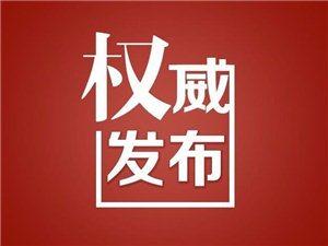 汝州市关于敦促新冠肺炎高危重点人员如实登记申报的通告