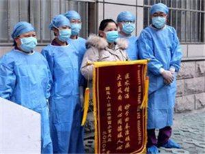 好消息!大家关心的赵某某出院了!滨城区首例确诊病例治愈出院!