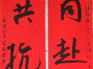 """【战疫情 书画专刊】""""众志成城  抗击疫情""""主题作品展(一)"""