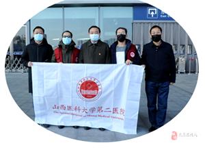 山医大二院参加省第五批援鄂医务人员奔赴武汉