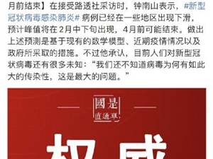 钟南山 新冠肺炎有望4月前结束