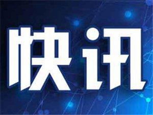 12日早报!滨州新增一例确诊病例!在无棣!