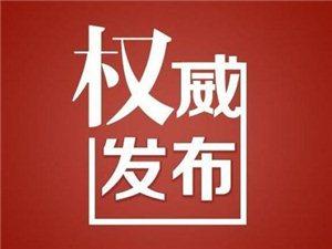 关于网传潢川县来龙乡的情况说明