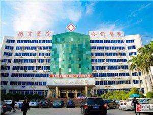 最新:化州市人民医院暂停部分门诊的通知