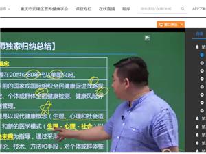 武隆区营养健康学会隆重推出云课堂(网校)