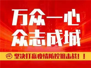 通知:关于寻乌县有效应对疫情稳定经济增长25条政策措施