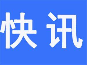 刚刚公布!滨州新增2例确诊病例!累计确诊14例!
