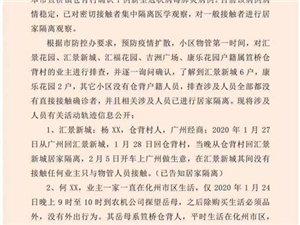 快讯:化州多个小区排查与仓背村确诊者关联情况如下!