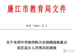 化州确诊病例陈某生女婿隐瞒接触重点人员被教育局通报批评