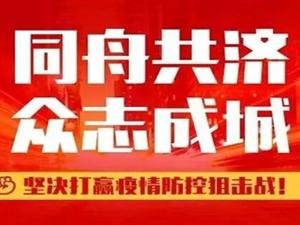 战疫情――民进会员文艺作品选编(一)【抗击疫情・会员心声】