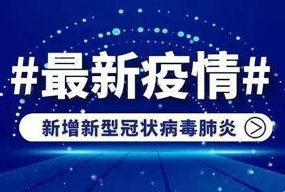2月14日12�r至24�r,云南省新增�_�\病例6例(昭通市)