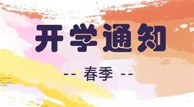 2020春季开学,广饶教育局发布最新开学通知!