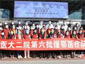 山医大二院第六批援鄂医务人员参加省第八批医疗队出征