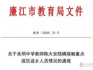 化州笪桥确诊病例的廉江女婿隐瞒事实被通报