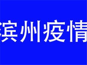 最新!滨州新增确诊1例!累计15例!确诊病例活动轨迹公布…