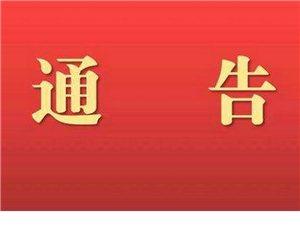 关于对旬阳县城关镇鲁家台社区莲花巷等部分区域实施全封闭管控的通告