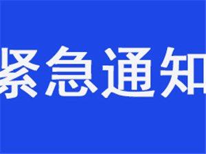 紧急通知:滨州所有人注意,37.3℃及以上病人立即隔离观察!
