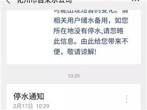 刚刚!化州发出多地停水通知!城区、丽岗、杨梅都有份!