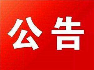 旬阳县新型冠状病毒感染的肺炎疫情联防联控工作指挥部办公室关于急寻与确诊患者接触者的公告
