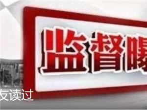 郧西通报5起疫情防控期间失职失责典型案例!