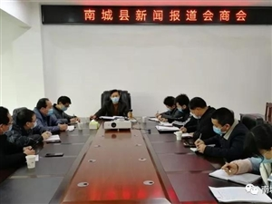 县委常委、宣传部部长黄晓俊主持召开新闻报道会商会