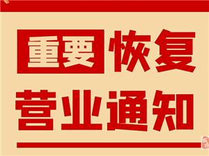 重磅!寻乌县餐饮单位可恢复营业,严禁承接宴会宴席!