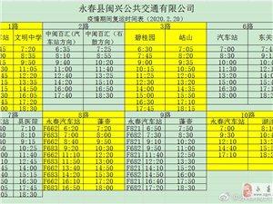 2月20日永春公交運行安排(將根據客流變化適時增加班次)