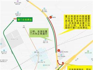 【提示】�B沙高速集美段往安溪方向2月20日起封�]施工